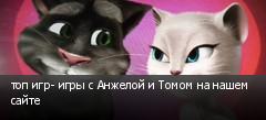 топ игр- игры с Анжелой и Томом на нашем сайте