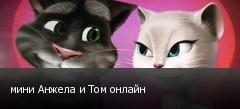 мини Анжела и Том онлайн