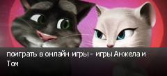 поиграть в онлайн игры - игры Анжела и Том