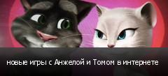 новые игры с Анжелой и Томом в интернете