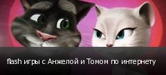 flash игры с Анжелой и Томом по интернету