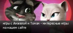 игры с Анжелой и Томом - интересные игры на нашем сайте