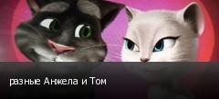 разные Анжела и Том