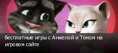 бесплатные игры с Анжелой и Томом на игровом сайте