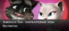 Анжела и Том - компьютерные игры бесплатно