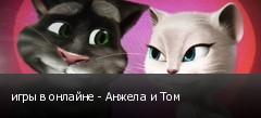 игры в онлайне - Анжела и Том
