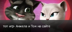 топ игр- Анжела и Том на сайте
