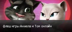 флеш игры Анжела и Том онлайн