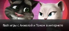 flash игры с Анжелой и Томом в интернете