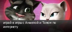 играй в игры с Анжелой и Томом по интернету