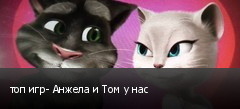 топ игр- Анжела и Том у нас
