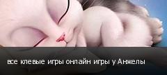 все клевые игры онлайн игры у Анжелы