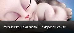 клевые игры с Анжелой на игровом сайте