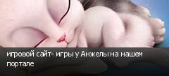 игровой сайт- игры у Анжелы на нашем портале