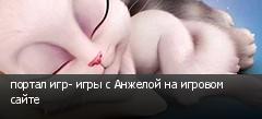 портал игр- игры с Анжелой на игровом сайте