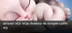 каталог игр- игры Анжела на лучшем сайте игр