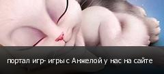 портал игр- игры с Анжелой у нас на сайте