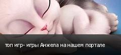 топ игр- игры Анжела на нашем портале