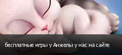 бесплатные игры у Анжелы у нас на сайте