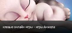 клевые онлайн игры - игры Анжела