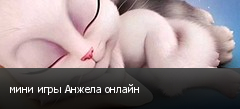 мини игры Анжела онлайн