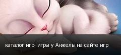 каталог игр- игры у Анжелы на сайте игр