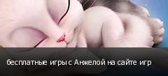 бесплатные игры с Анжелой на сайте игр