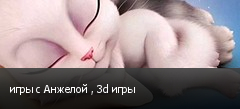 игры с Анжелой , 3d игры