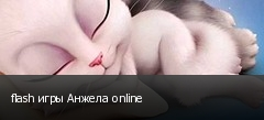 flash игры Анжела online