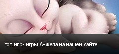 топ игр- игры Анжела на нашем сайте