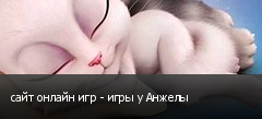 сайт онлайн игр - игры у Анжелы