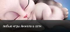 любые игры Анжела в сети