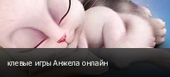 клевые игры Анжела онлайн