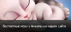 бесплатные игры у Анжелы на нашем сайте