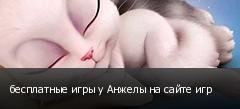 бесплатные игры у Анжелы на сайте игр