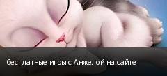бесплатные игры с Анжелой на сайте