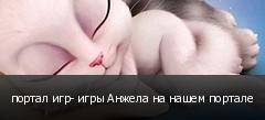 портал игр- игры Анжела на нашем портале