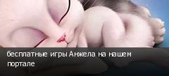 бесплатные игры Анжела на нашем портале