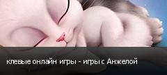 клевые онлайн игры - игры с Анжелой