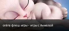 online флеш игры - игры с Анжелой
