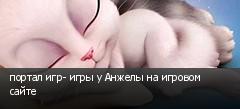 портал игр- игры у Анжелы на игровом сайте