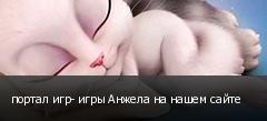 портал игр- игры Анжела на нашем сайте