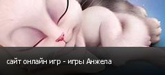 сайт онлайн игр - игры Анжела