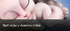 flash игры у Анжелы online