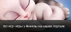 топ игр- игры у Анжелы на нашем портале