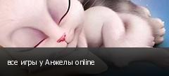 все игры у Анжелы online