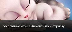 бесплатные игры с Анжелой по интернету