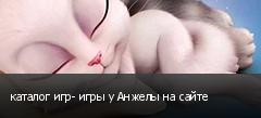 каталог игр- игры у Анжелы на сайте