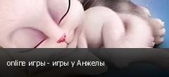 online игры - игры у Анжелы