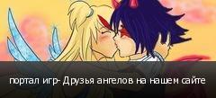 портал игр- Друзья ангелов на нашем сайте